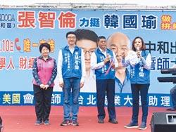 中和立委初選 藍兩強爭出頭
