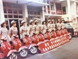 紅色比雅久執勤 70年代女警隊照曝光