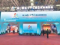 數字中國建設峰會 科技感十足
