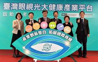 工研院搭橋 建構台灣眼視光大健康產業平台