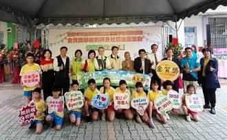 後壁新嘉國小獲健康促進學校金質獎 7日揭牌
