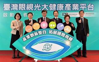 台灣眼視光產業平台一條龍    助搶海外訂單
