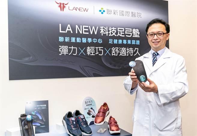 聯新運動醫學中心林頌凱主任推薦LA NEW科技足弓墊。(LA NEW提供)
