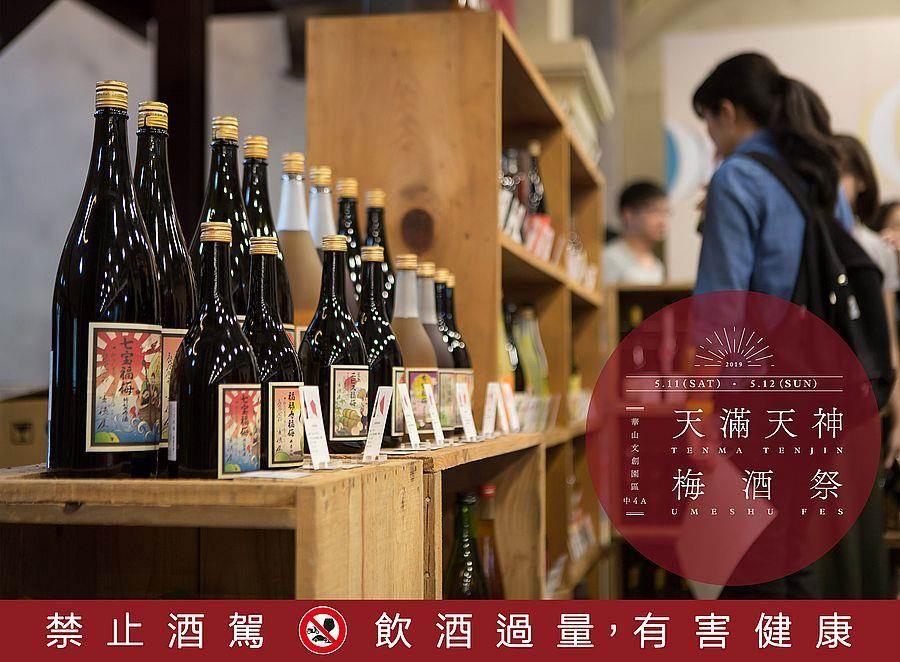 天滿天神梅酒祭在台北。(主辦單位提供)