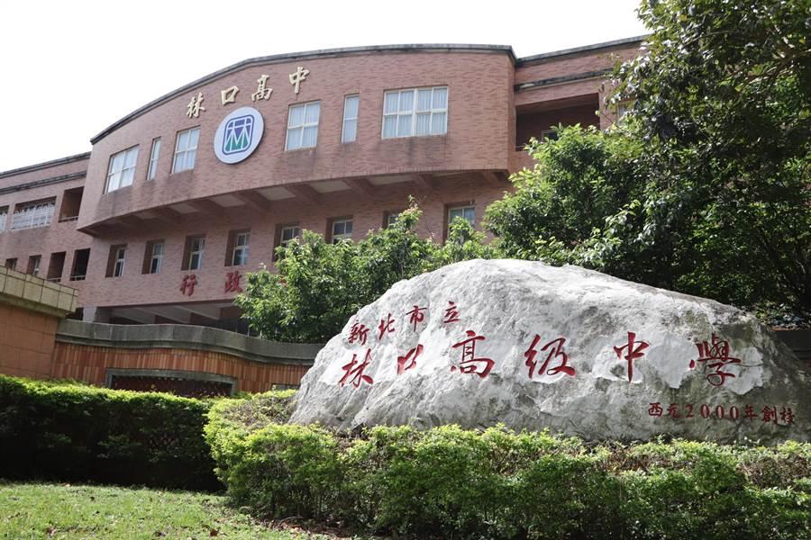 林口高中校歌以7H點出身心靈教育目標,並以「健康、快樂、和諧、希望」,作為辦校四大願景(吳亮賢攝)