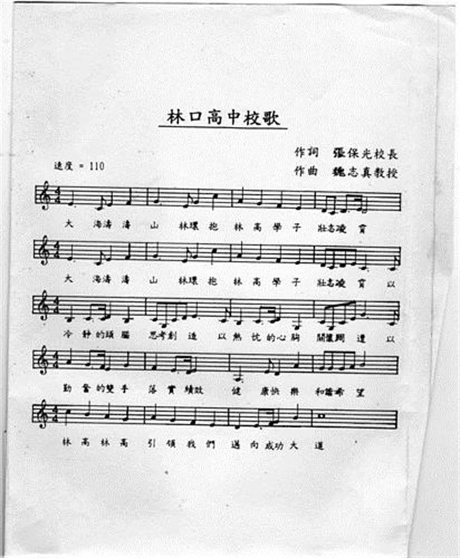 林口高中校歌歌詞(吳亮賢翻攝)