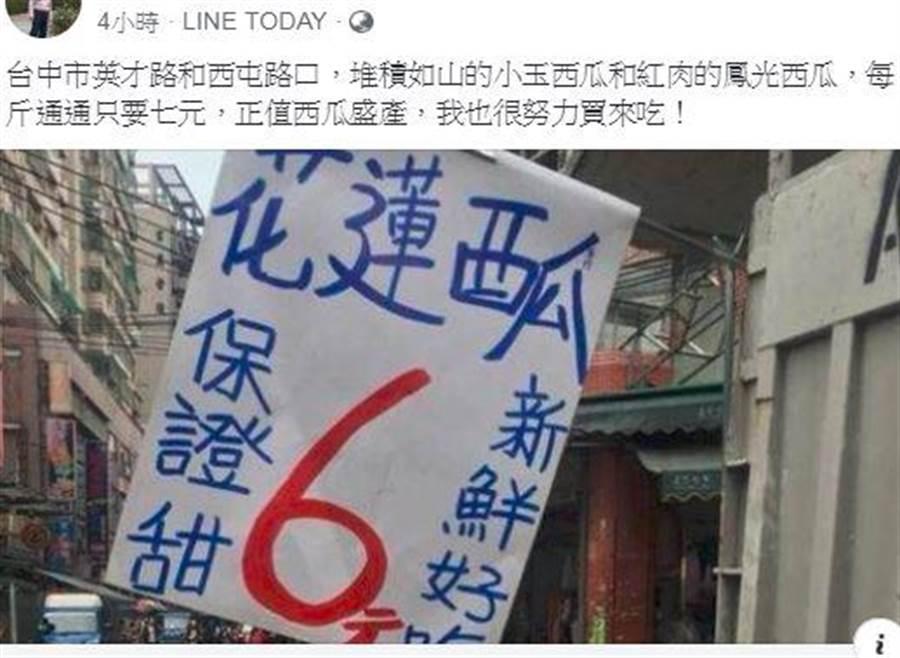 有網友今在爆廢公社po文說,現西瓜一斤7元,會努力買來吃。翻攝網友臉書