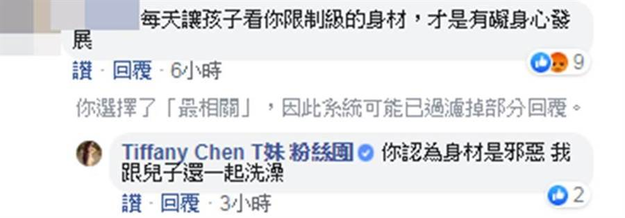 T妹反擊網友留言。(圖/T妹臉書)