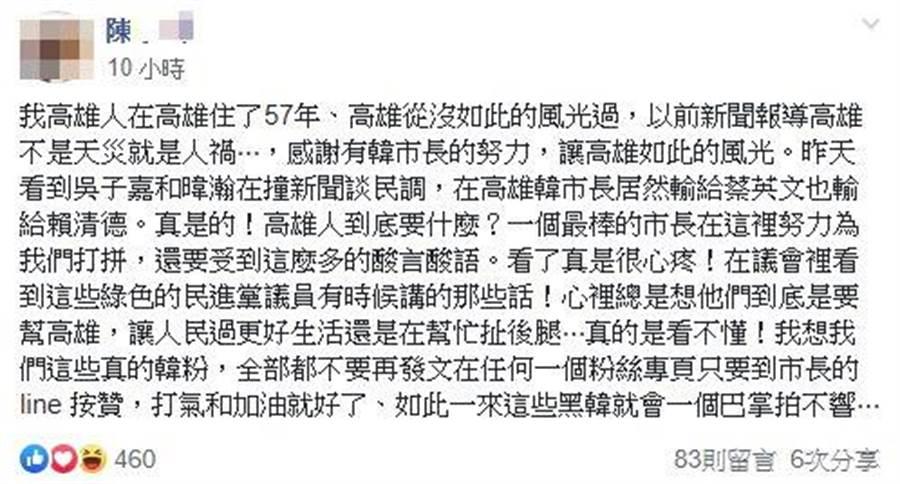 有名自稱在高雄住57年的網友表示,「高雄從沒如此的風光過」。(擷取自韓國瑜粉絲團)