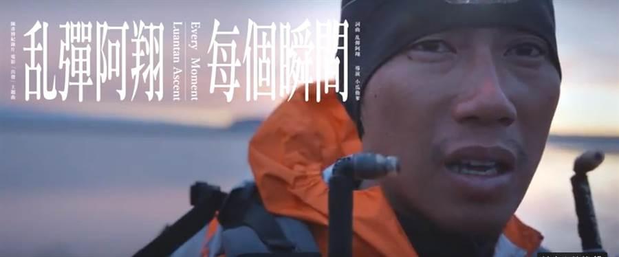 乱彈阿翔為超馬選手陳彥博紀錄片《出發》創作主題曲《每個瞬間》MV已上線播出。(相知音樂提供)