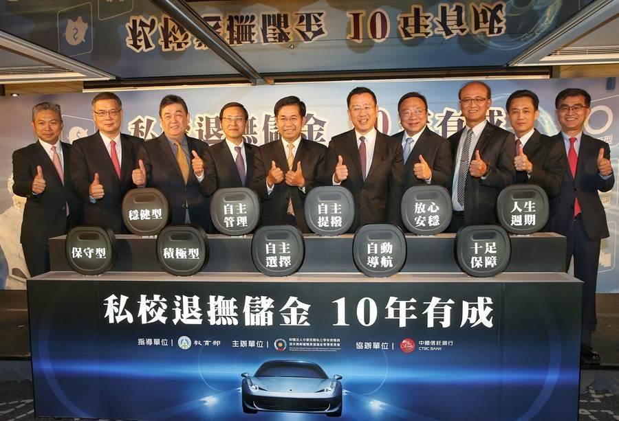 7日舉行成果發表,教育部長潘文忠(左五)、金管會主委顧立雄(右五)、中國信託總經理陳佳文(左四)等來賓一同啟動10年有成慶祝儀式。(王英豪攝)