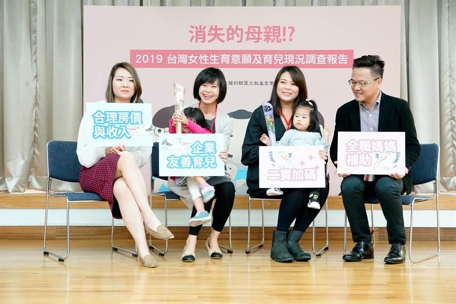 兒福聯盟今(7)日公布女性生育意願調查報告,邀請3名女性現身說法。(兒福聯盟提供)