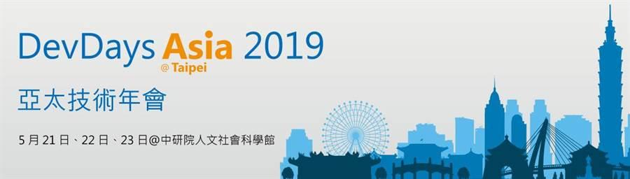 微軟DevDays Asia 2019亞太技術年會將於5/21-5/23在台展開。(圖/翻攝微軟官網)