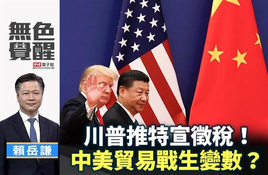 無色覺醒》賴岳謙:川普推特宣徵稅!中美貿易戰生變數?