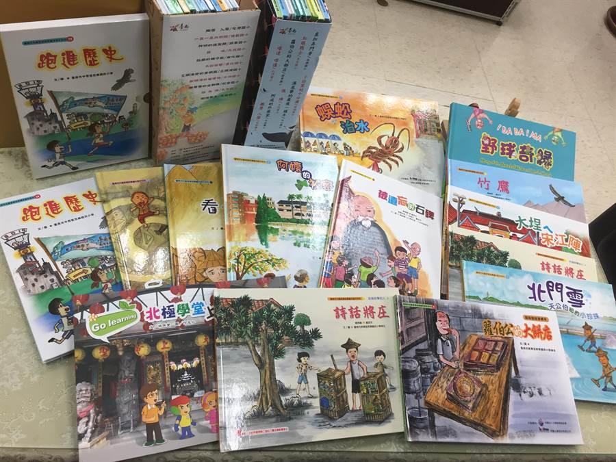 台南市教育局歷年在兒童文化藝術基金會贊助下,推動「話我家鄉」故事繪本計畫,2016年迄今累計出版逾30冊。(曹婷婷攝)