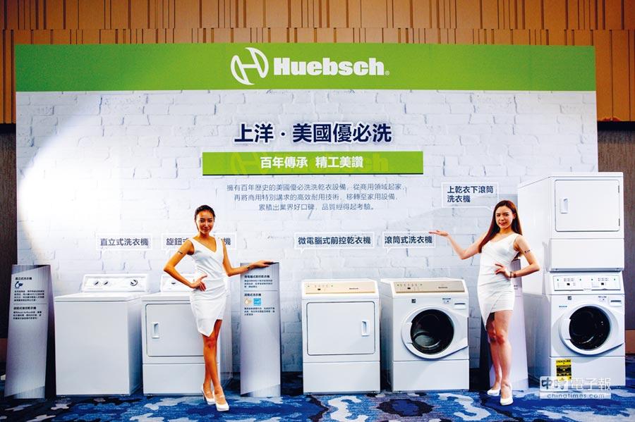 優必洗家用洗乾衣機,設計以優雅時尚白,或簡約金屬風為主,讓洗衣成為一場輕鬆優雅的美學饗宴。圖/業者提供
