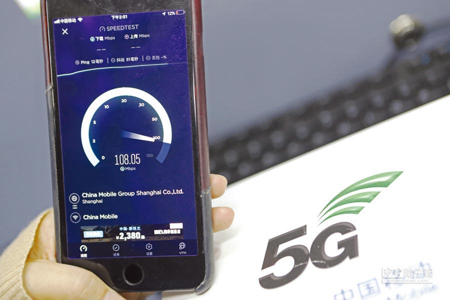 大陸鼓勵新經濟發展,積極建設5G相關硬體。圖/中新社