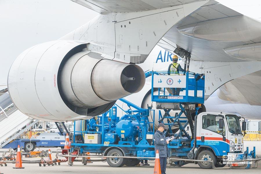 國際油價上漲,交通部民航局最新核備5月國籍航空燃油附加費,是1月以來新高,8日起長程線每航段每人45.5美元,短程線每航段每人17.5美元,消費者出國支出變多。圖為在桃園機場停機坪,加油車正為飛機加油。(陳麒全攝)