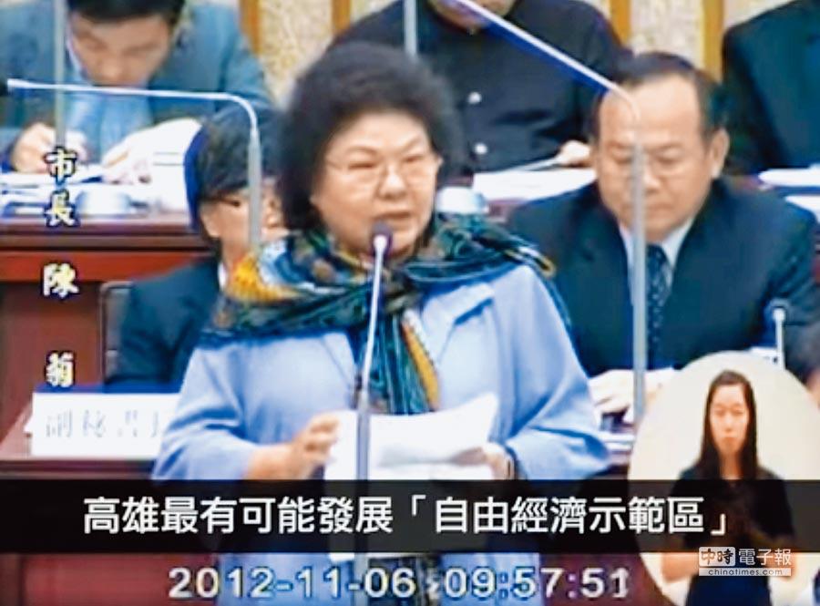 總統府祕書長陳菊在擔任高雄市長時,曾在2012年11月6日市政總質詢上回覆議員的詢答表示「高雄最有可能發展自由經濟示範區」。(摘自朱立倫臉書)
