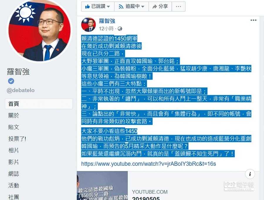 國民黨台北市議員羅智強繼日前爆料1450網軍作業模式,6日進一步分析這群網軍3大特點。(截自羅智強臉書)