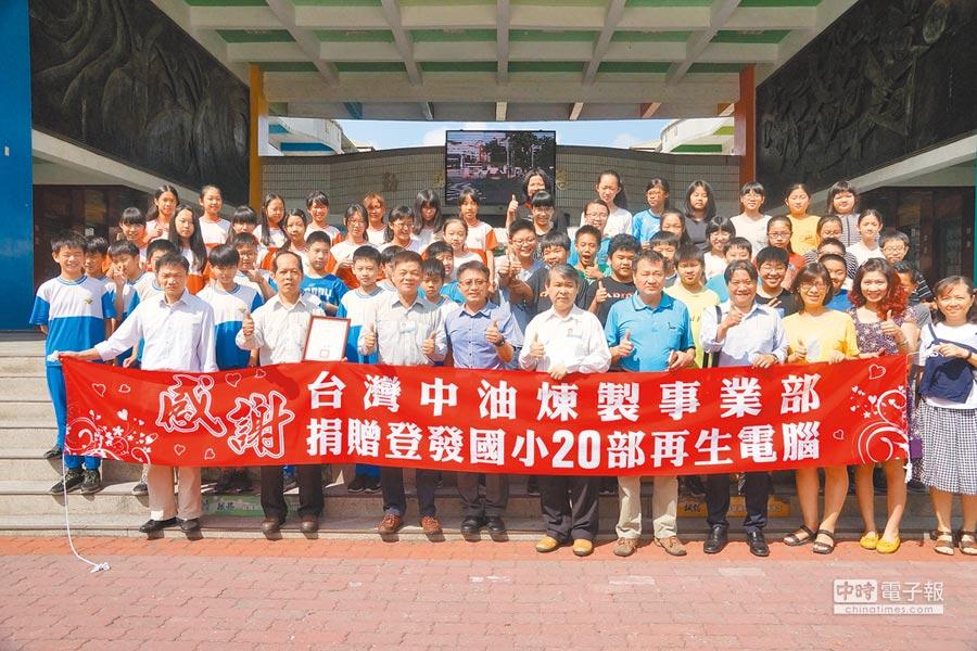 台灣中油公司推動再生電腦聯合捐贈計畫,結合全公司各單位,每半年清查電腦並重新檢修,今年共捐出近百部再生電腦給8所偏鄉學校。(台灣中油公司提供)