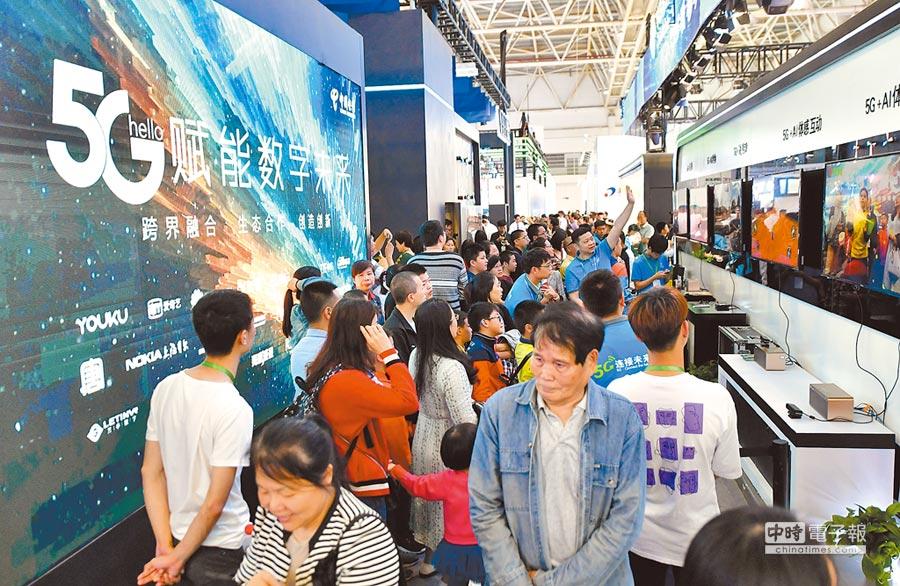美國政府對大陸5G發展大肆圍堵。圖為5月6日,第二屆數字中國建設峰會在福建福州開幕。(中新社)