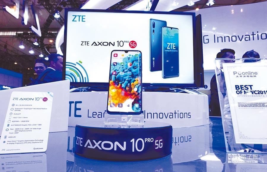 中美對抗應會轉為單一企業的針對事件。圖為2月26日,中興在西班牙巴塞隆那展出Axon 10 Pro手機。(新華社)