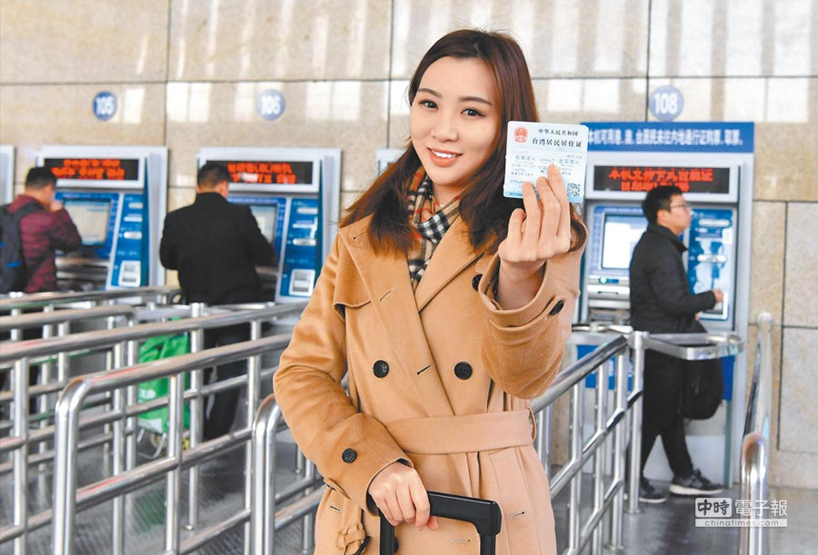 高雄民眾在大陸使用台灣居民居住證。(中新社資料照片)
