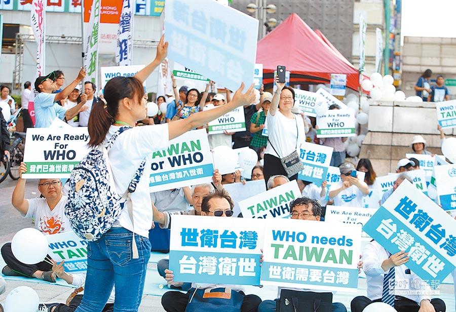 台灣環保團體號召民眾向世界衛生組織呼籲,勿將台灣摒除在世界衛生大家庭外。(本報系資料照片)