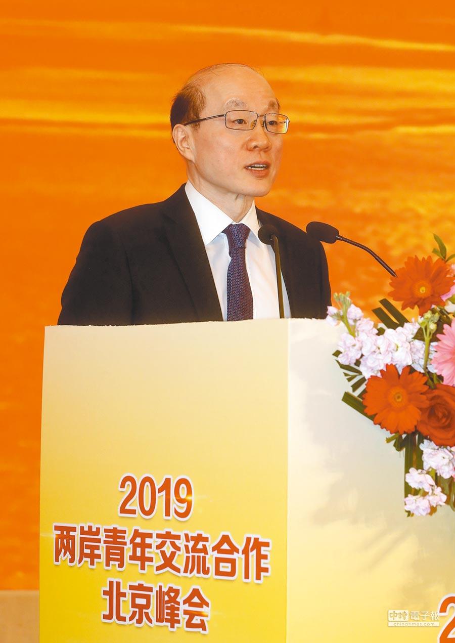 5月5日,大陸國務院台辦主任劉結一在兩岸青年交流合作北京峰會致詞。(中新社)