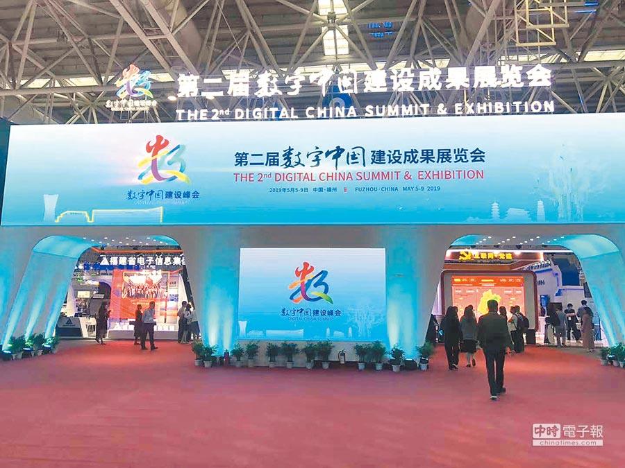 第二屆數字中國建設峰會,5/6-5/8在福州展出。(數字中國建設峰會主辦單位提供)