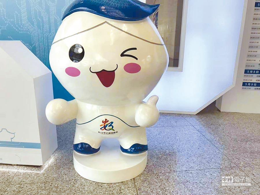 2019數字中國建設峰會吉祥物「數娃」。(數字中國建設峰會主辦單位提供)