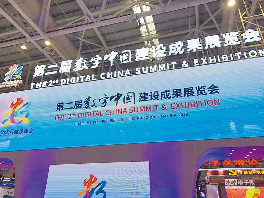第二屆數字中國建設峰會,在福州海峽國際會展中心正式開幕。(數字中國建設峰會主辦單位提供)