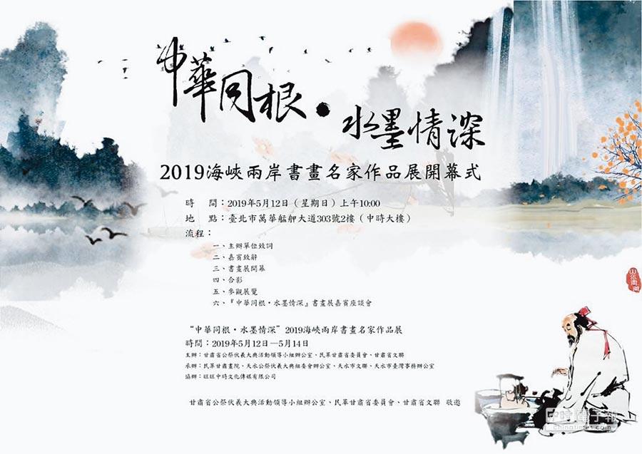 中華同根水墨情深 海峽兩岸名家作品展