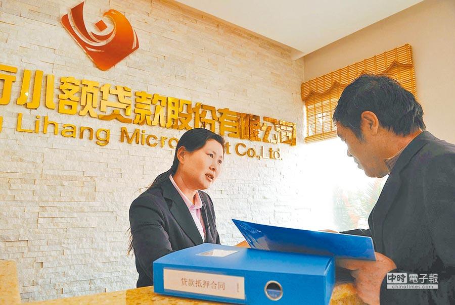 民眾在北京小額貸款公司諮詢業務。(新華社資料照片)
