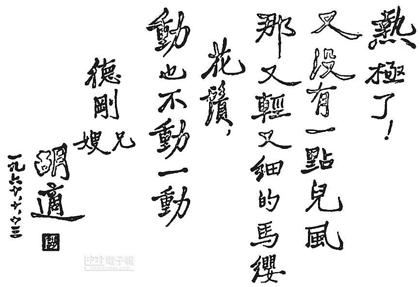 胡適先生為唐德剛夫婦所寫的條幅。(遠流出版提供)