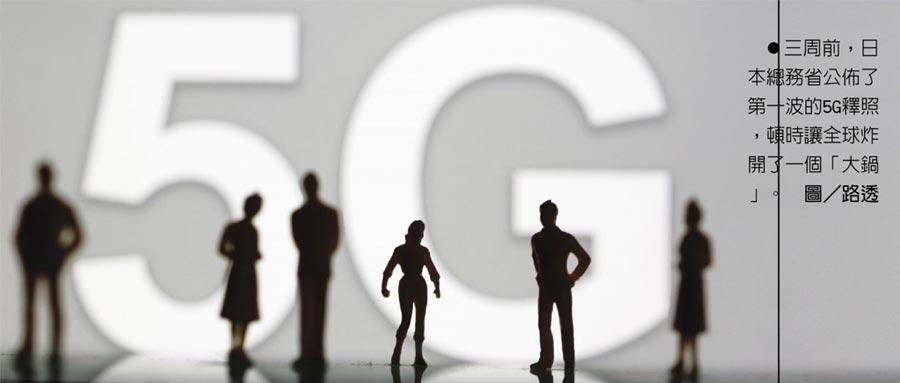 三周前,日本總務省公佈了第一波的5G釋照,頓時讓全球炸開了一個「大鍋」。圖/路透