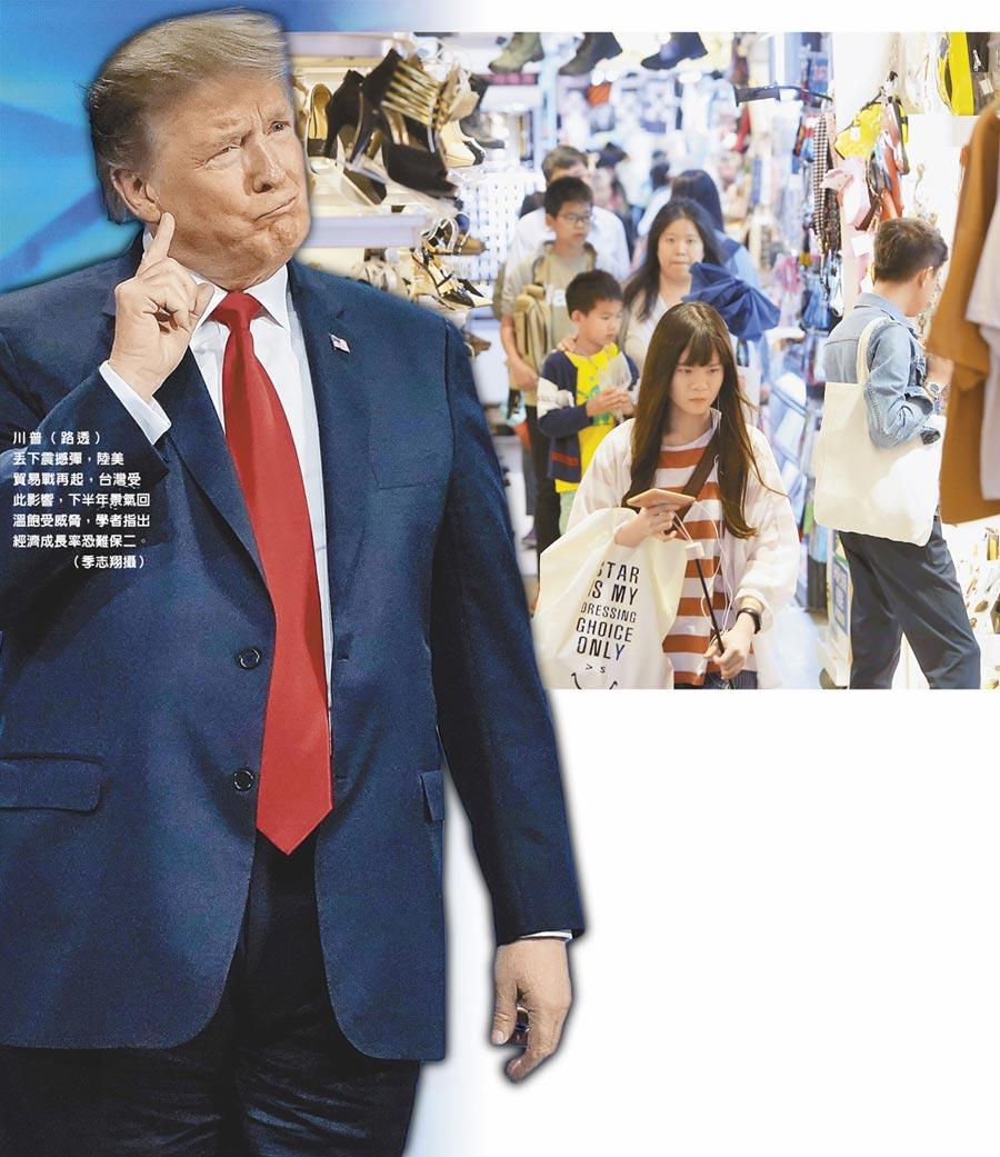 川普(路透)丟下震撼彈,陸美貿易戰再起,台灣受此影響,下半年景氣回溫飽受威脅,學者指出經濟成長率恐難保二。(季志翔攝)