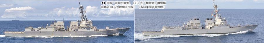 美國「普雷布爾號」(右)和「鐘雲號」導彈驅逐艦6日進入大陸南沙水域。(取自美國海軍官網)