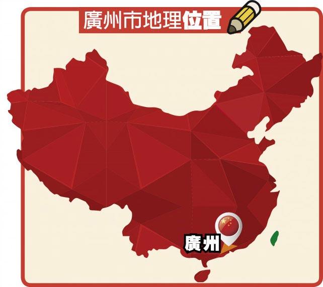 廣州市地理位置