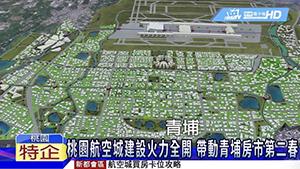 桃園航空城開外掛 將是32萬人新興都會區