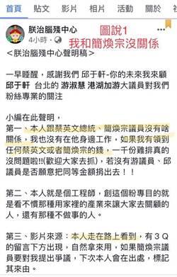 游淑慧再發三圖 爆「黑韓粉專」與另一綠議員關係