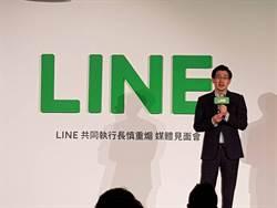 LINE共同執行長慎重熩:將加碼投資台灣30億元