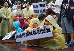 數十個同志家庭赴立院抗議 要求不要拆散他們家庭