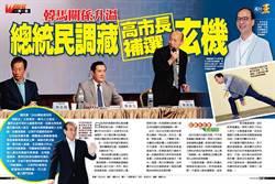 【藍營總統初選】初選全民調 暗藏高市長補選密碼