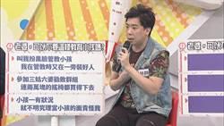 梁赫群炫聯誼事蹟 小禎嗆:「你是籤王!」