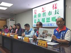 台南市議會國民黨團要求裁撤市府北辦