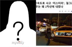 公路違停等老公小解 28歲韓女星被車撞身亡