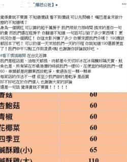 天龍國60元四季豆嚇到蔡阿嘎 店家用這點反嗆!