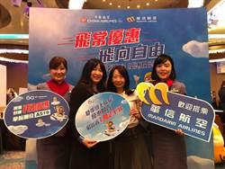 華信航空2019 TTE旅展 澎湖4天3夜超低優惠